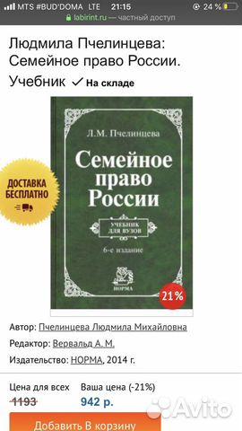 Книги по юриспруденции для вузов