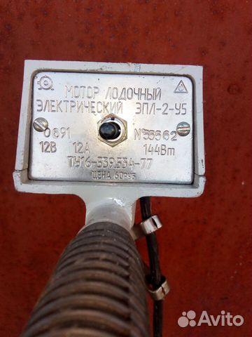 Мотор лодочный электрический эпл-2-у5