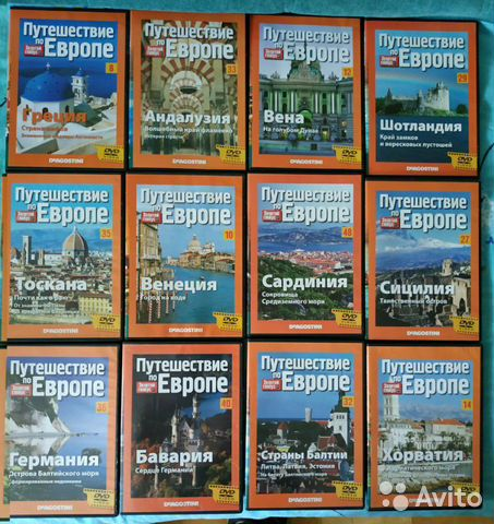 Путешествие по Европе на DVD