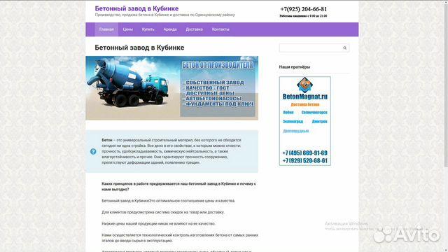 Бетон сайт москва чем можно отмыть цементный раствор