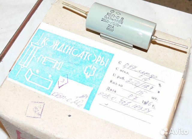 Для радиоаппаратуры конденсаторы кбпс (кбп-С)  89138451533 купить 1