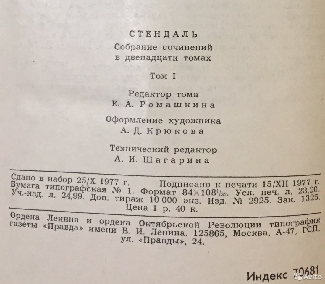 Собрание сочинений Стендаля в 12 томах