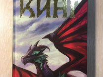 "Книга ""Глаза дракона"" Стивен Кинг"