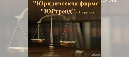 бесплатная юридическая консультация пушкин
