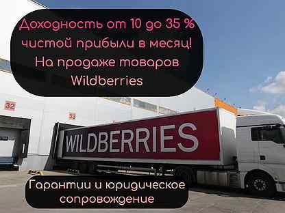Готовый бизнес на wildberries под ключ с гарантией