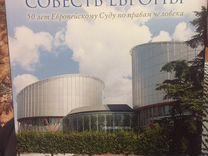 Книга совесть Европы