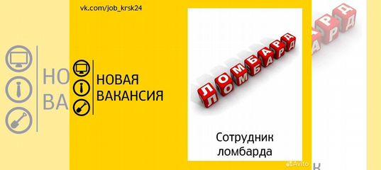 Ломбард часы работы красноярск цветном на часовой бульваре ломбард