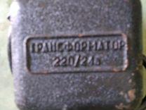 Продам трансформатор понижающий 220/24