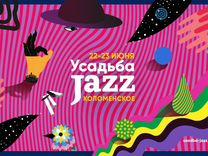 Билеты на Усадьба Jazz 2019