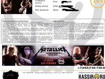 Билеты металлика