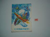 Марка СССР, телеграмма 1980 г