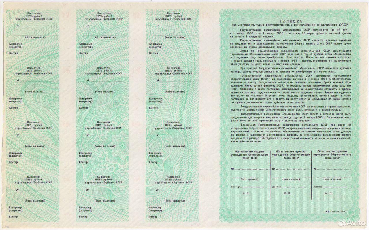 Казначейское обязательство на 100 рублей 1990 г  89057559940 купить 2