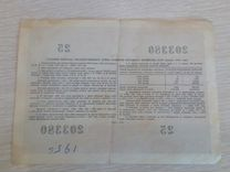 Облигация 10р(1956г.)
