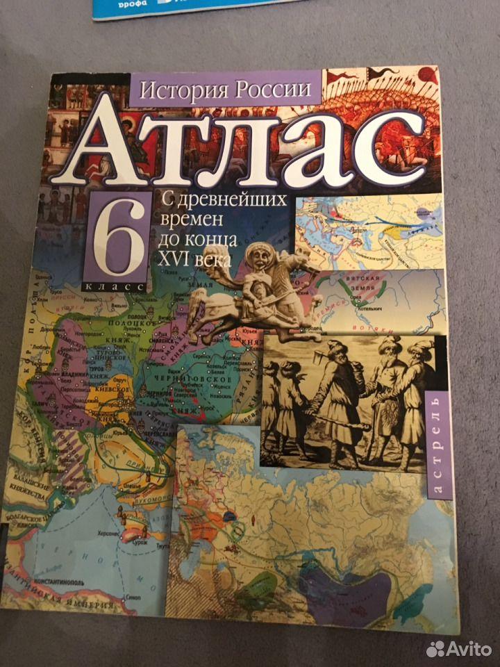 Атлас и контурные карты  89141895989 купить 3