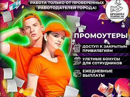 Работа красноярск с ежедневной оплатой девушкам работа девушка модель волос