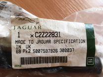 Шланг гидроусилителя Jaguar C2Z22831