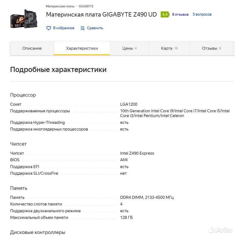 Gigabyte Z490 UD  89287837107 купить 7