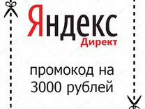 Промокод Яндекс директ 3000/3000 (баланс 6000) — Билеты и путешествия в Казани