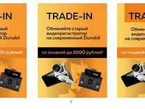 Trade-in Обменяй старый видеорегистратор на новый — Запчасти и аксессуары в Краснодаре