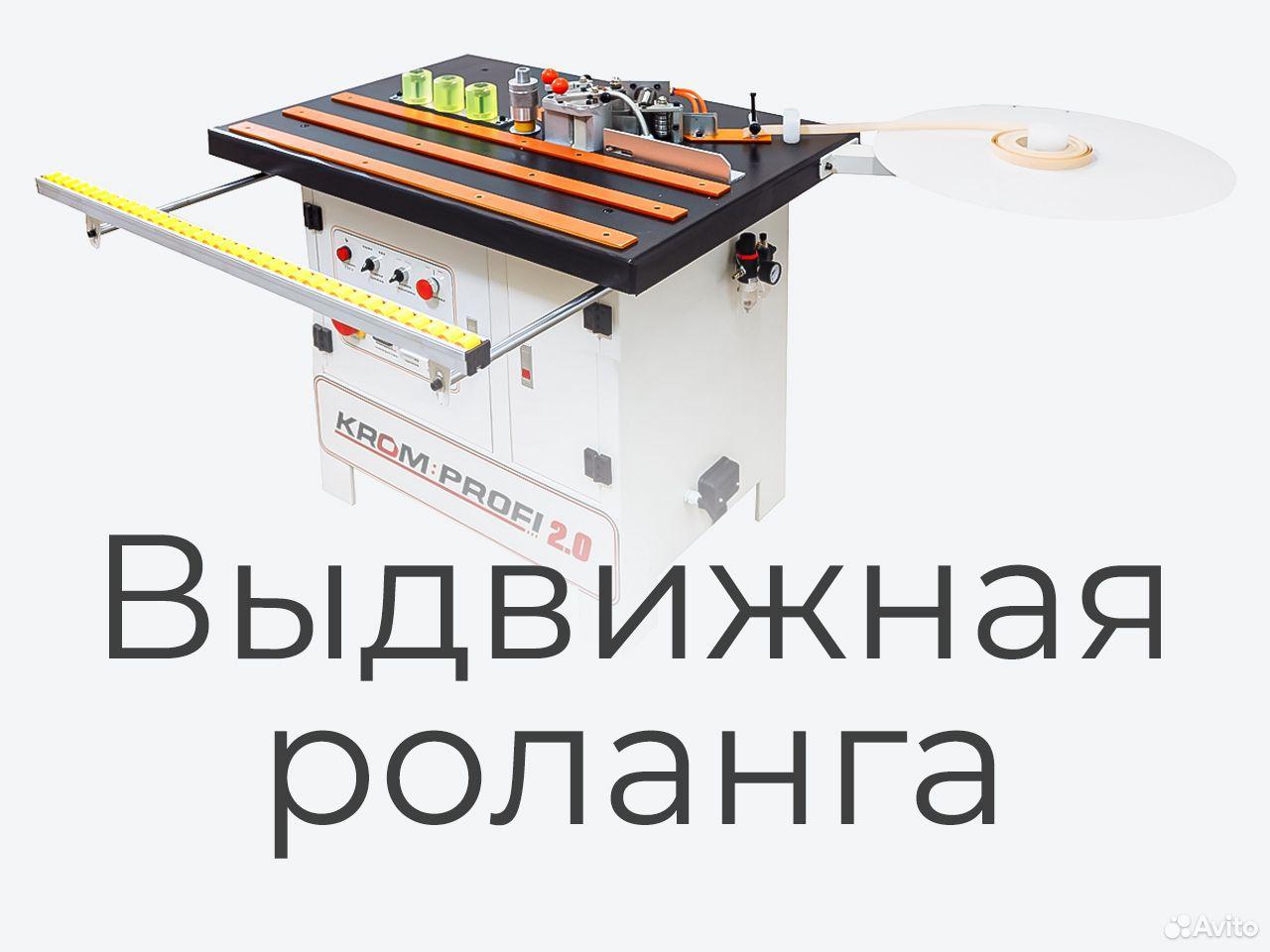 Кромкооблицовочный станок Krom Profi. Гарантия  88005005920 купить 3