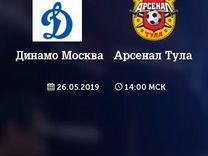 Динамо-Арсенал 26.05.19 билеты