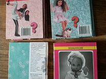 Книга. Для девочек