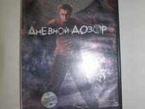 """Фильм """"Дневной дозор"""" на DVD"""