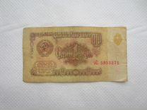 Банкноты СССР, номиналом 1,3,10,25 рублей