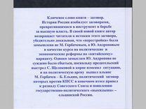 Костин. Заговор Горбачева и Ельцина