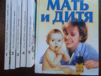 """Энциклопедия""""Мать и дитя"""" и компл. из 5 кн о воспи"""