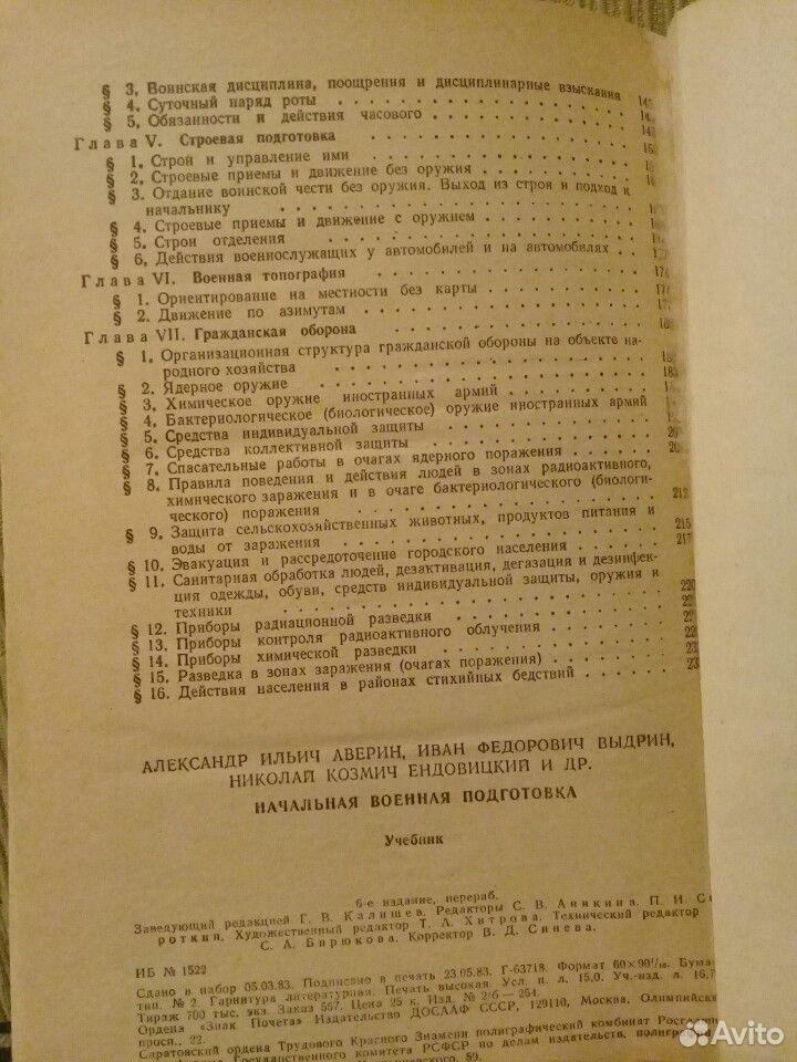 Учебник военной подготовки  89124616147 купить 4