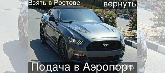 Прокат авто без стажа и залога ростов рейтинг лучших бу автосалонов в москве