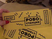 Билеты на выставку для детей робостанция