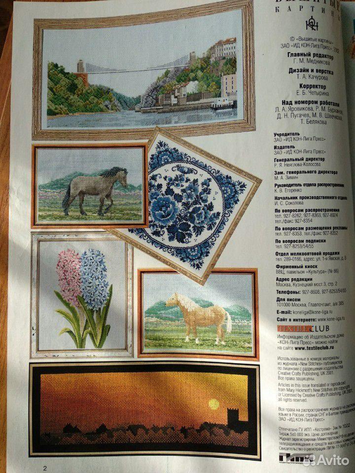 Журналы по вышиванию  89208080345 купить 4