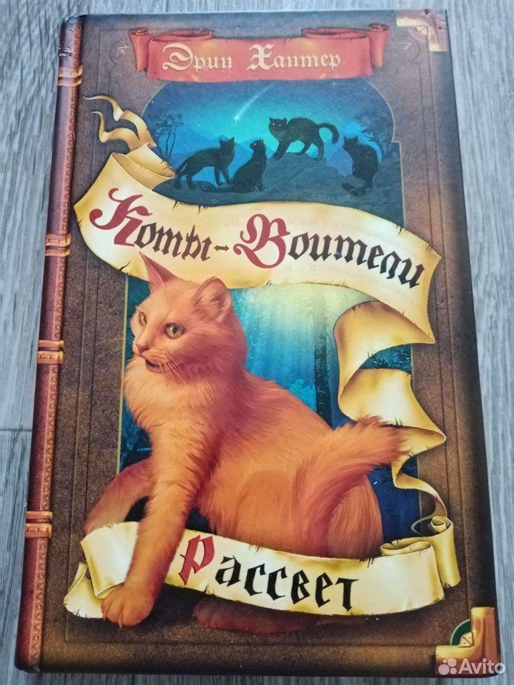 Книги коты воители  89532749015 купить 9