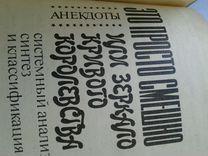 """Книга """"это просто смешно"""".(1992 г.303 стр.)"""