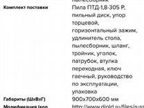 Пила Диол 1.8-305(большая)