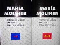 Maria Moliner Diccionario