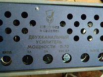 Звуковой усилитель П-70 — Аудио и видео в Москве