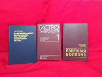 Медицинская литература и учебники