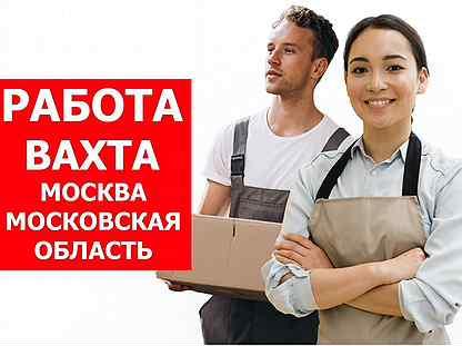 работа в москве для девушек упаковщица