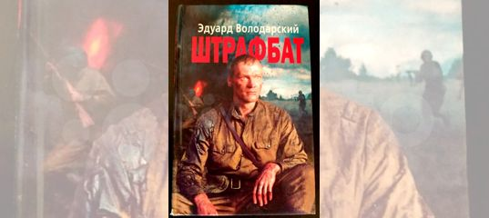 ВОЛОДАРСКИЙ ЭДУАРД КНИГИ FB2 СКАЧАТЬ БЕСПЛАТНО