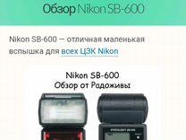 Nikon sb 600. Вспышка камеры