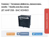 Комбоусилитель для Bass