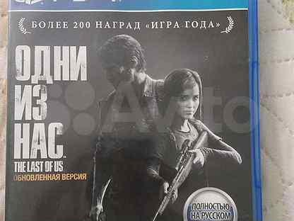 Игра для приставки The Last Of Us-Оди из нас Ps4