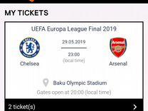 Билет на финал Лиги Европы 29 мая, Баку