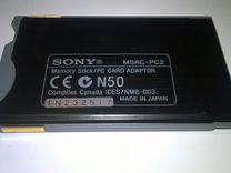 Sony Memory Stick/PC Card адаптер msac-PC2